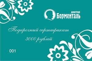 Лечение зубов без боли. Стоматология Борменталь в Томске